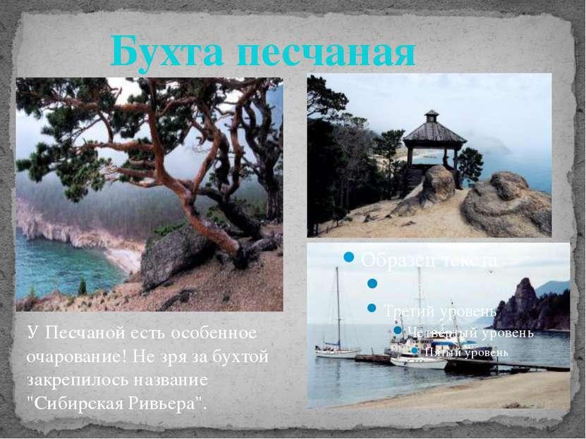 """У Песчаной есть особенное очарование! Не зря за бухтой закрепилось название """"..."""