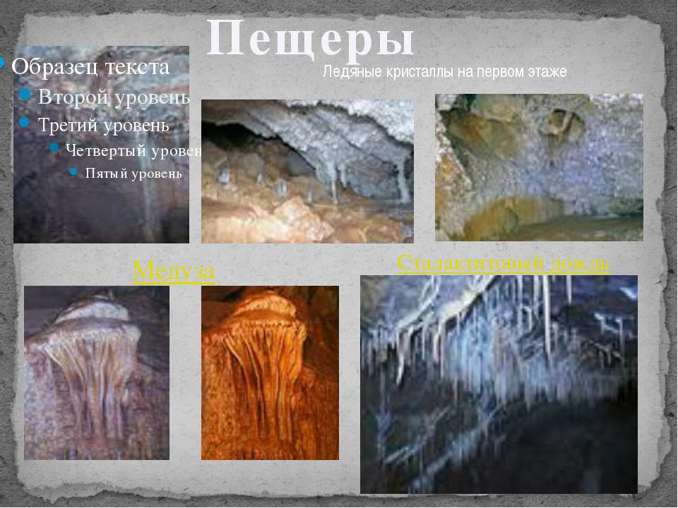 Пещеры Ледяные кристаллы на первом этаже Медуза Сталактитовый дождь