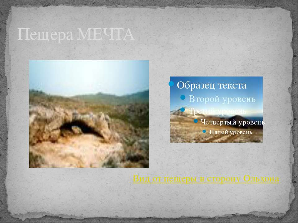 Пещера МЕЧТА Вид от пещеры в сторону Ольхона