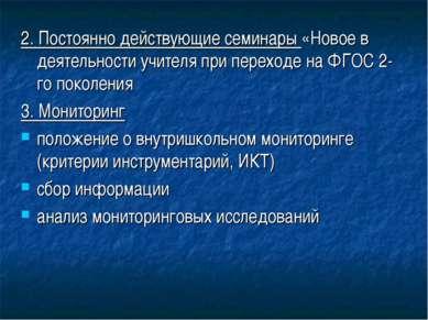 2. Постоянно действующие семинары «Новое в деятельности учителя при переходе ...