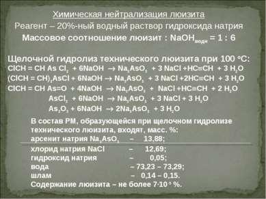 Химическая нейтрализация люизита Реагент – 20%-ный водный раствор гидроксида ...
