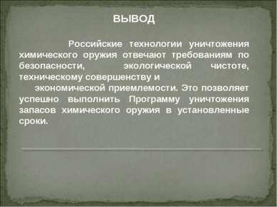 ВЫВОД Российские технологии уничтожения химического оружия отвечают требовани...