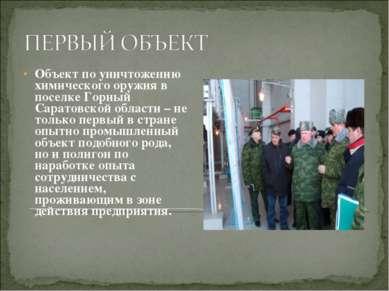 Объект по уничтожению химического оружия в поселке Горный Саратовской области...