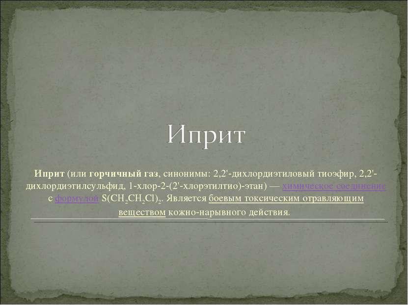 Иприт (или горчичный газ, синонимы: 2,2'-дихлордиэтиловый тиоэфир, 2,2'-дихло...