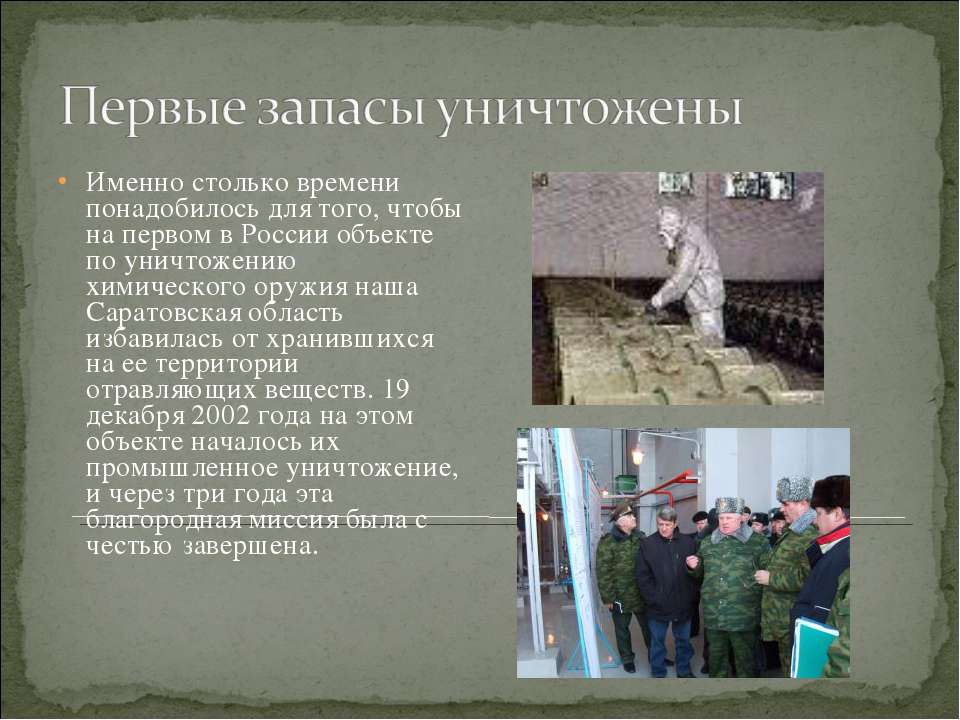 Именно столько времени понадобилось для того, чтобы на первом в России объект...