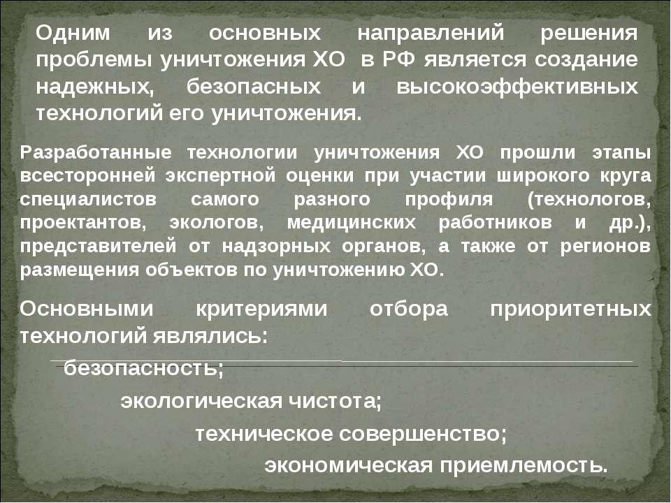 Одним из основных направлений решения проблемы уничтожения ХО в РФ является с...