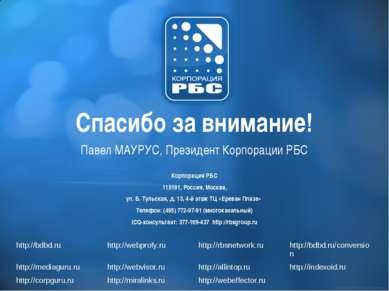 Cпасибо за внимание! Павел МАУРУС, Президент Корпорации РБС Корпорация РБС 11...