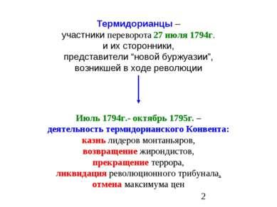 Термидорианцы – участники переворота 27 июля 1794г. и их сторонники, представ...