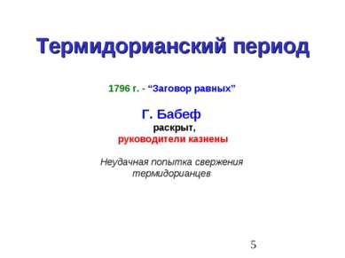 """Термидорианский период 1796 г. - """"Заговор равных"""" Г. Бабеф раскрыт, руководит..."""
