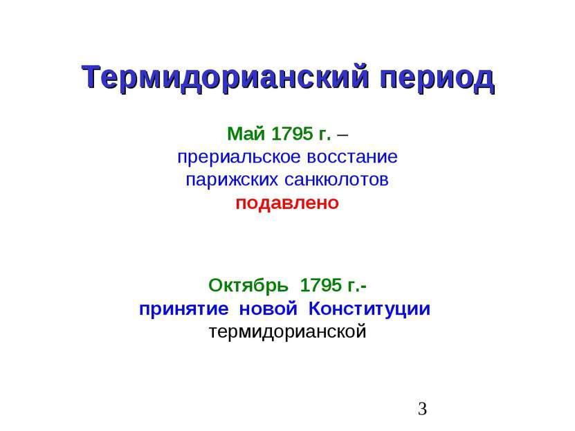 Термидорианский период Май 1795 г. – прериальское восстание парижских санкюло...