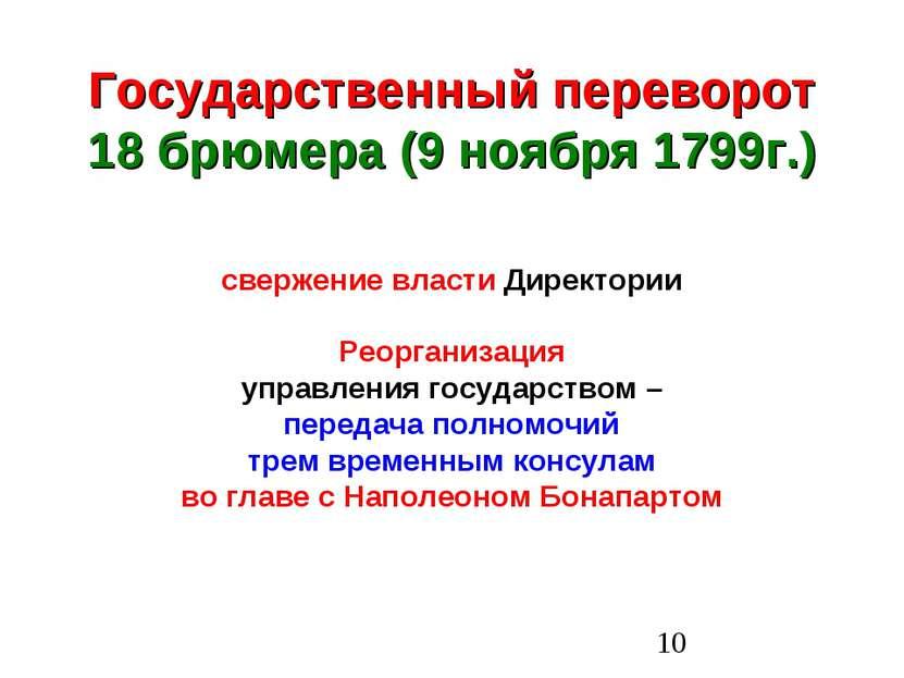 Государственный переворот 18 брюмера (9 ноября 1799г.) свержение власти Дирек...