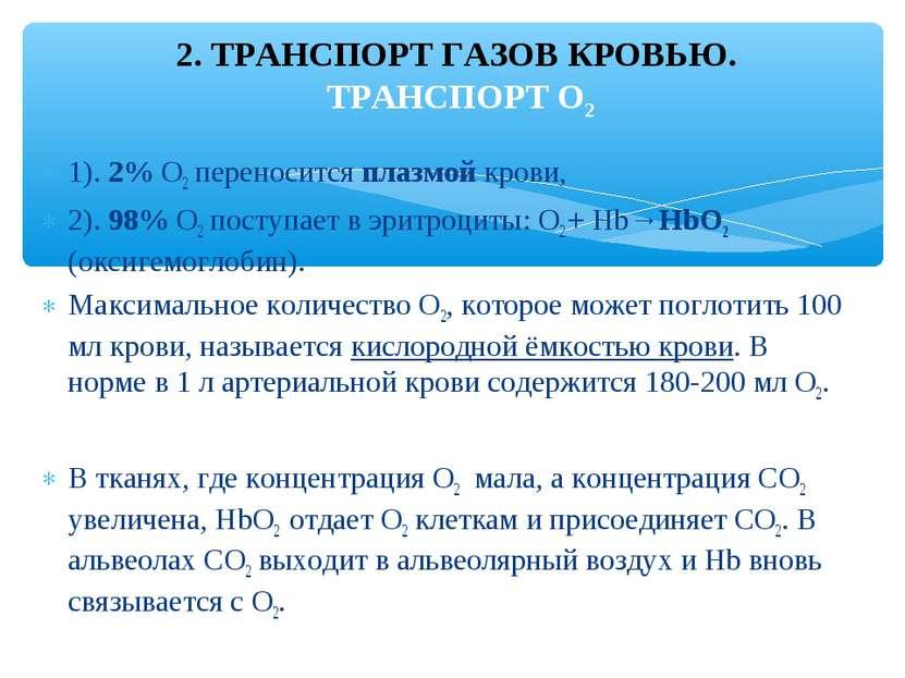 1). 2% О2 переносится плазмой крови, 2). 98% О2 поступает в эритроциты: О2 + ...
