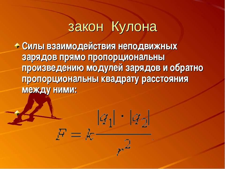 закон Кулона Силы взаимодействия неподвижных зарядов прямо пропорциональны пр...