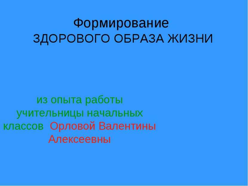 Формирование ЗДОРОВОГО ОБРАЗА ЖИЗНИ из опыта работы учительницы начальных кла...