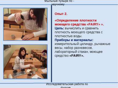 Опыт 2. «Определение плотности моющего средства «FAIRY» ». Цель: вычислить и ...