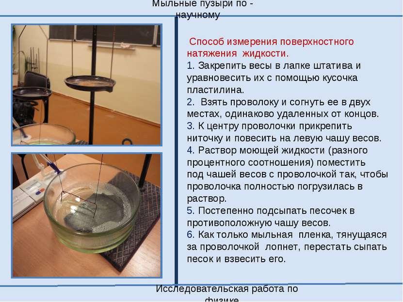 Способ измерения поверхностного натяжения жидкости. 1. Закрепить весы в лапке...