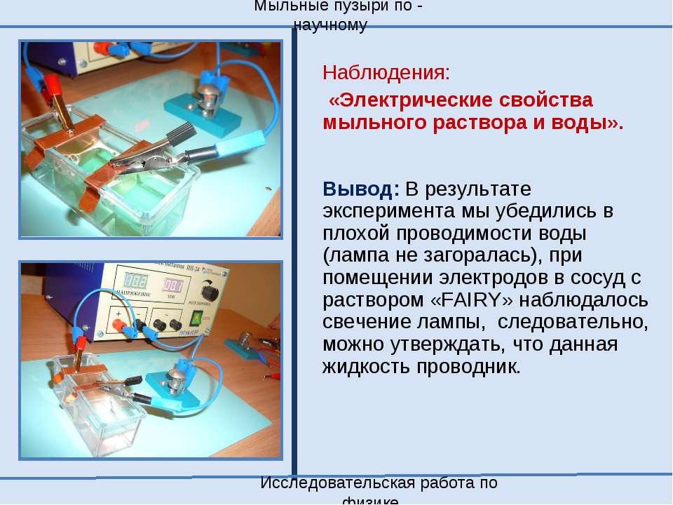 Наблюдения: «Электрические свойства мыльного раствора и воды». Вывод: В резул...