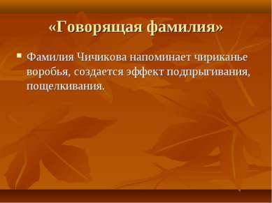 «Говорящая фамилия» Фамилия Чичикова напоминает чириканье воробья, создается ...