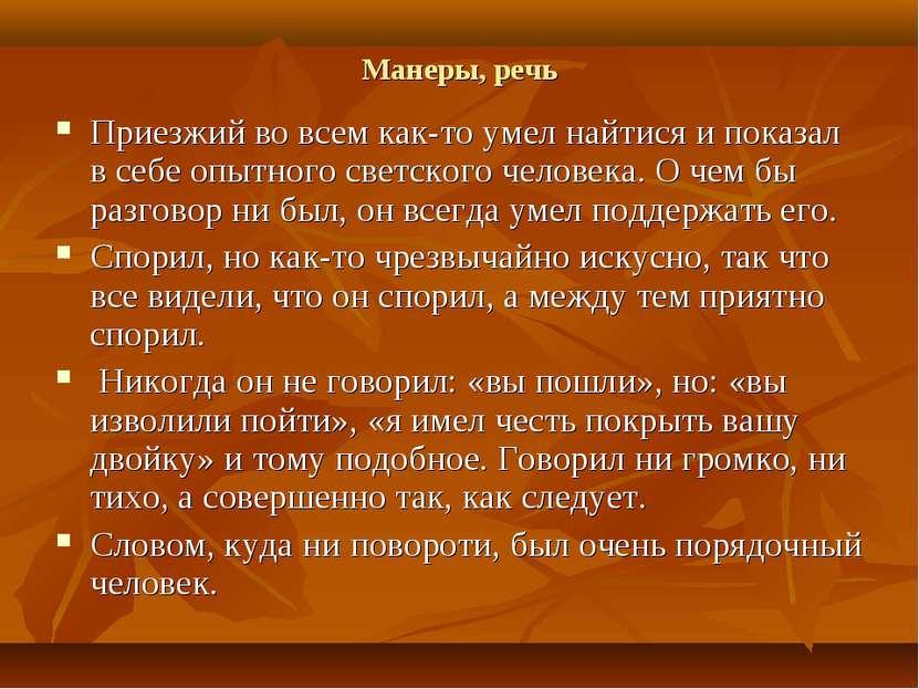 Манеры, речь Приезжий во всем как-то умел найтися и показал в себе опытного с...