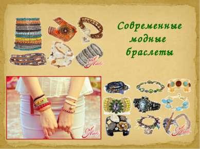 Современные модные браслеты