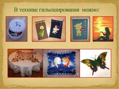 изготовить предметы интерьера ( декоративные панно, шкатулки, рамки для фото…...