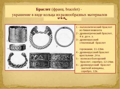 Палеолит Неолит Бронзовый век Браслет (франц. bracelet) - украшение в виде ко...