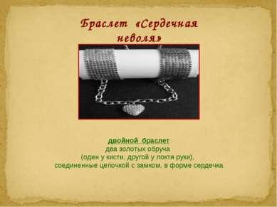 Браслет «Сердечная неволя» двойной браслет два золотых обруча (один у кисти, ...