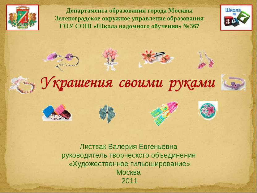 Департамента образования города Москвы Зеленоградское окружное управление обр...
