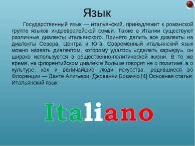 Государственный язык — итальянский, принадлежит к романской группе языков инд...
