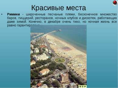 Римини - широченные песчаные пляжи, бесконечное множество баров, пиццерий, ре...
