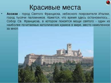 Ассизи - город Святого Франциска, небесного покровителя Италии, город тысячи ...