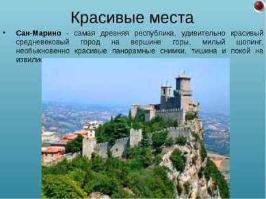 Сан-Марино - самая древняя республика, удивительно красивый средневековый гор...
