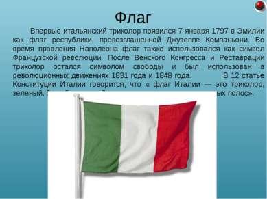 Впервые итальянский триколор появился 7 января 1797 в Эмилии как флаг республ...