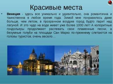 Венеция - здесь все уникально и удивительно, она романтична и таинственна в л...