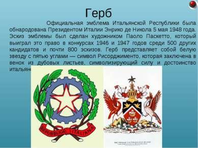 Официальная эмблема Итальянской Республики была обнародована Президентом Итал...