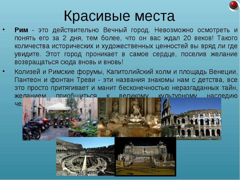 Рим - это действительно Вечный город. Невозможно осмотреть и понять его за 2 ...