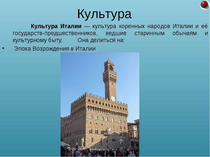 Культура Италии — культура коренных народов Италии и её государств-предшестве...