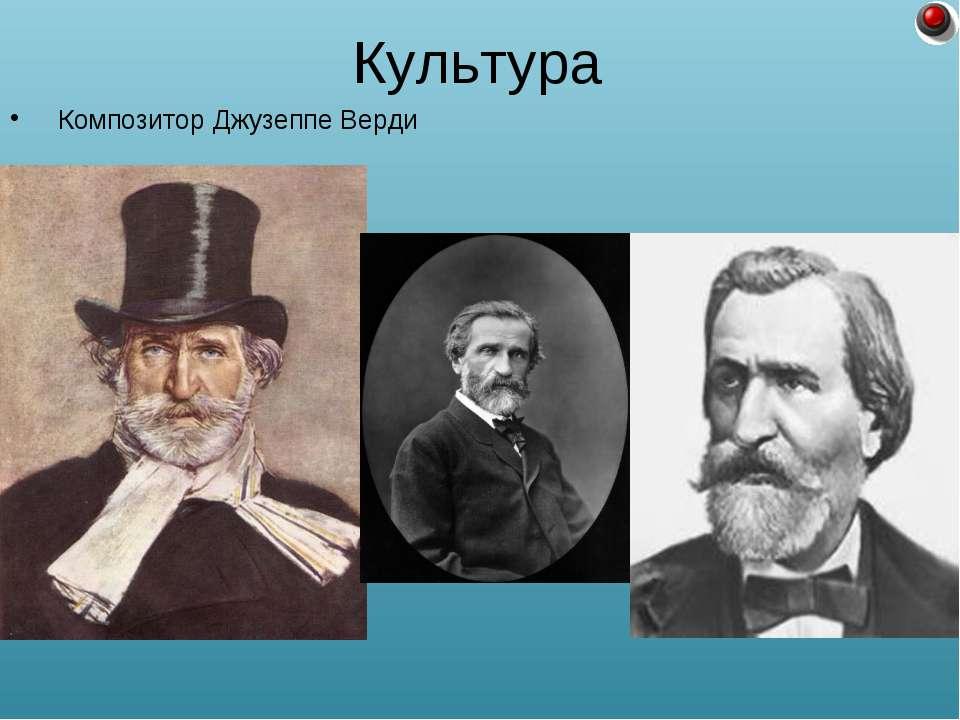 Композитор Джузеппе Верди Культура
