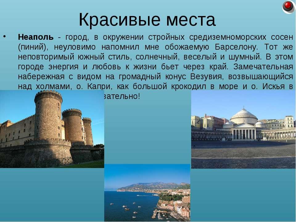 Неаполь - город, в окружении стройных средиземноморских сосен (пиний), неулов...