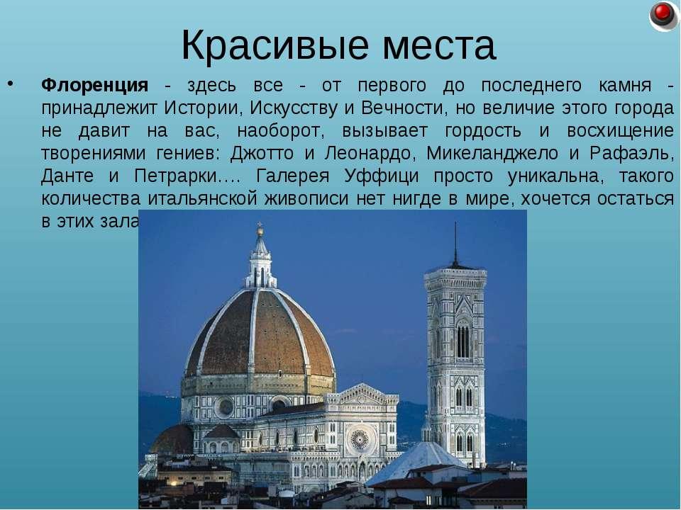 Флоренция - здесь все - от первого до последнего камня - принадлежит Истории,...