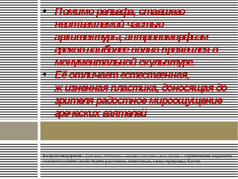 Антропоморфизм – (от греч. Anthropos – человек и morphe – вид, образ) – стрем...