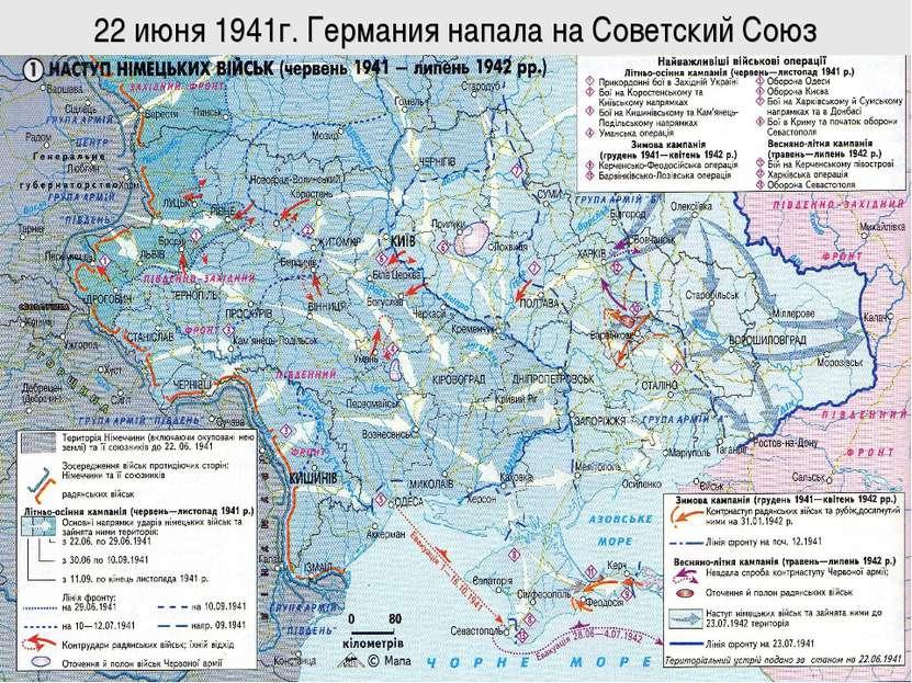 22 июня 1941г. Германия напала на Советский Союз