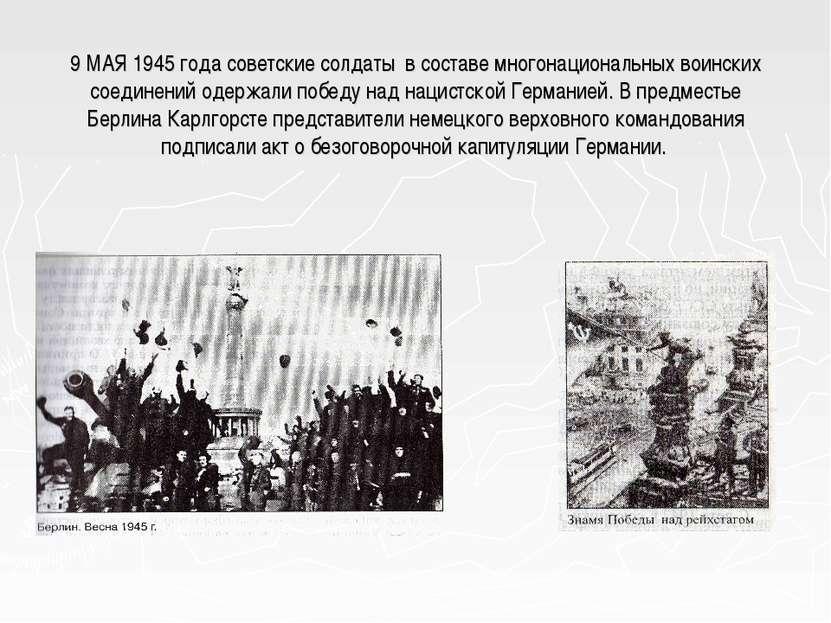 9 МАЯ 1945 года советские солдаты в составе многонациональных воинских соедин...