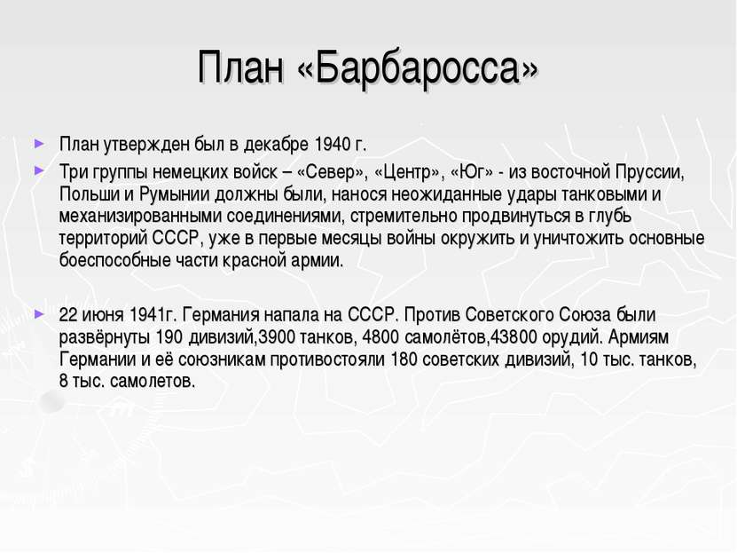 План «Барбаросса» План утвержден был в декабре 1940 г. Три группы немецких во...