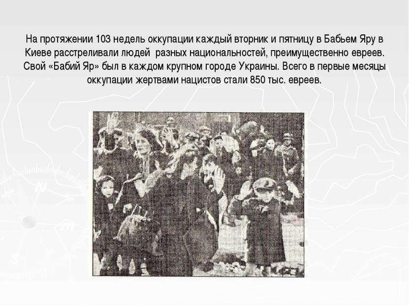 На протяжении 103 недель оккупации каждый вторник и пятницу в Бабьем Яру в Ки...
