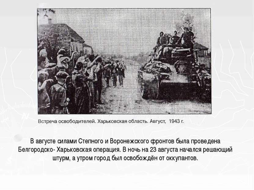 В августе силами Степного и Воронежского фронтов была проведена Белгородско- ...