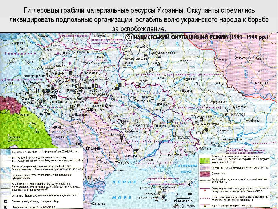 Гитлеровцы грабили материальные ресурсы Украины. Оккупанты стремились ликвиди...