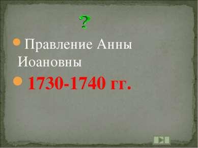 Правление Анны Иоановны 1730-1740 гг.