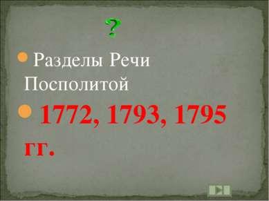 Разделы Речи Посполитой 1772, 1793, 1795 гг.