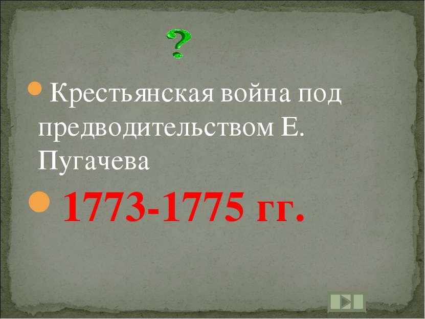 Крестьянская война под предводительством Е. Пугачева 1773-1775 гг.
